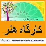 PACC - کارگاه هنر